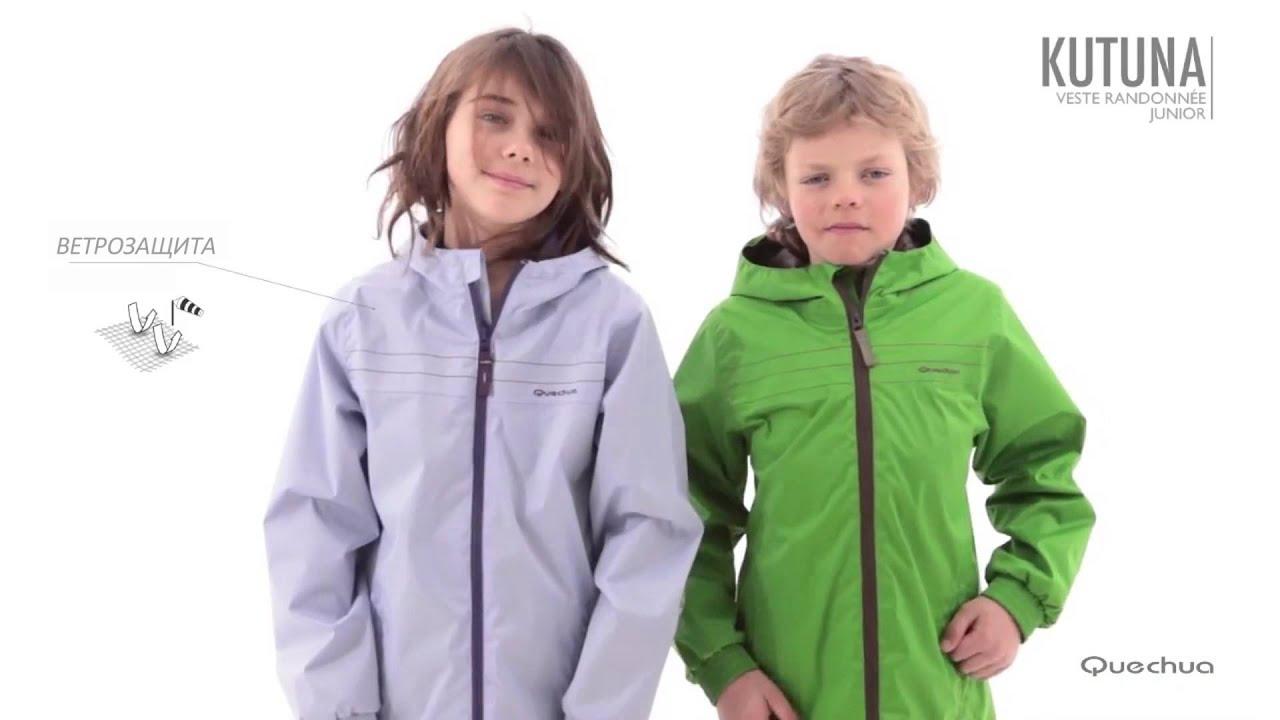 veste quechua enfant